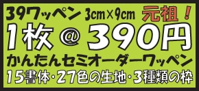 390円ワッペンレイアウト依頼フォーム