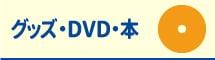 グッズ・DVD・本