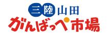 三陸山田がんぱっぺ市場