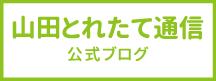 山田とれたて通信道の駅公式ブログ