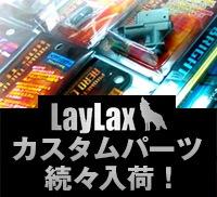 LAYLAX