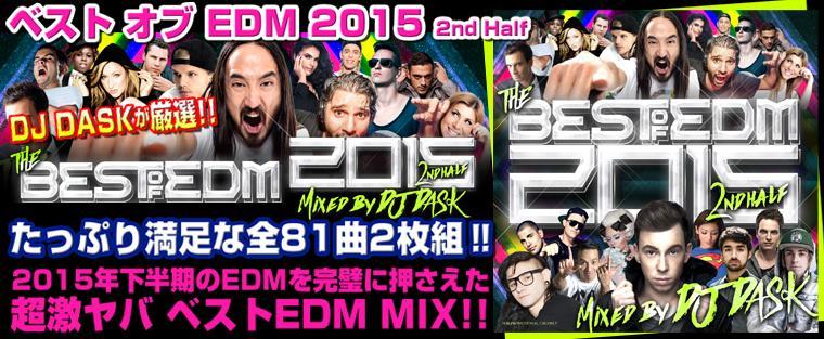 ����̵�Ѥ���ҥåȡȥ٥��ȡɥ����2015ǯ������Ƥ϶�ǯ��ȯŪ�ʿ͵���ؤ�EDM!!�ܲȥ٥��Ȥ˾���Ȥ�����ʤ��͵��Ρ�THE BEST OF EDM 2015 2nd Half�פ���˥���!!!!!