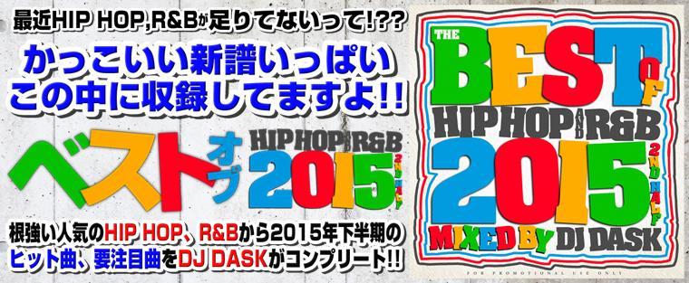 ��2015ǯ��Ⱦ��HIP HOP AND R&B�٥���!!��DJ DASK / THE BEST OF HIP HOP AND R&B 2015 2nd HALF[DKCD-226] ��2015ǯ��Ⱦ��HIP HOP AND R&B�٥���!!��DJ DASK / THE BEST OF HIP HOP AND R&B 2015 2nd HALF[DKCD-226]