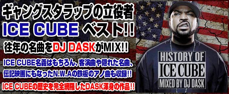 �ڥ��������åפ�Ω���ICE CUBE�٥���!!!��DJ DASK / HISTORY OF ICE CUBE [DKCD-244]