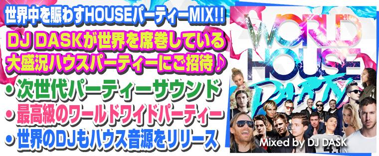 �����������魯HOUSE�ѡ��ƥ���MIX!!��DJ DASK / World House Party [DKCD-245]