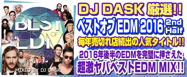 ��2016ǯ��Ⱦ��EDM�٥���!! 2����!!!��DJ DASK / THE BEST OF EDM 2016 2nd Half (2����) [DKCD-247]