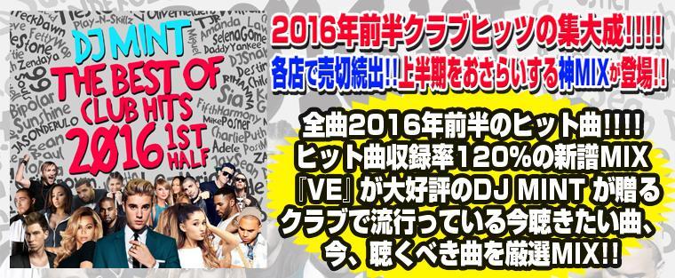 2016ǯ��Ⱦ����֥ҥåĤν�����!!!! ����֤Υȥ��ɤ�1��˵ͤޤä���MIX��BEST OF CLUB HITS�٤κǿ������о�!!!!!!!!!