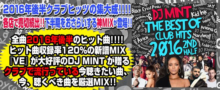��2016ǯ��Ⱦ���֥ҥåĥ٥���MIX!!!�� DJ Mint / THE BEST OF CLUB HITS 2016 2nd Half [DMTCD-33]