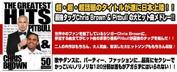超・超・超話題のタイトルが遂に日本上陸!!実力、人気共に全世界でNo.1を誇るChris Brown & Pitbullのヒットソングをぶち込んだ話題のMIXDVDが遂に入荷!!