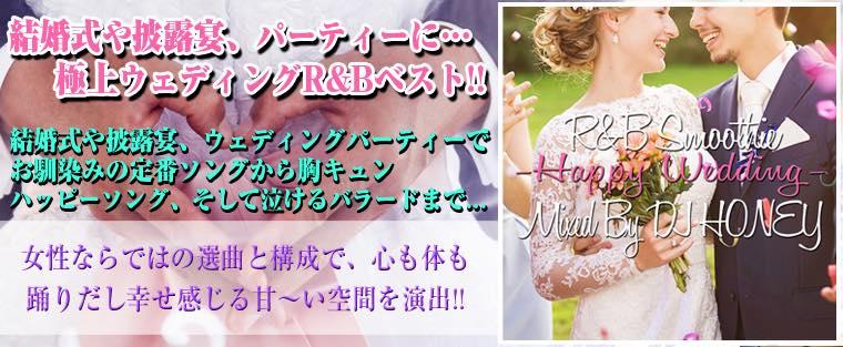 東京都内を中心に活躍中のフィメールDJ HONEYが手掛ける人気Mix「R&B Smoothie」からWEDDING R&Bベストが登場♪