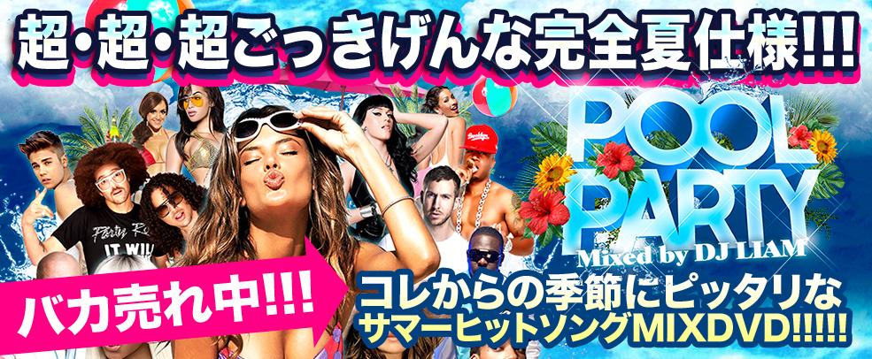 �ڲƤ˥ԥå���ѡ��ƥ���MIX!! ��DJ LIAM / POOL PARTY [POPDV-01]