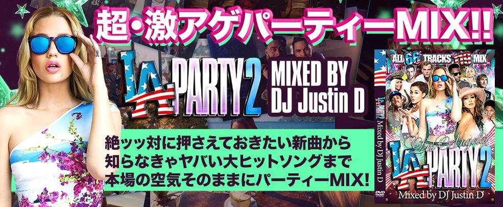 �ڥ?�󥼥륹PARTY MIX!!!��DJ Justin D / Los Angeles Party 2 [LPDV-02]