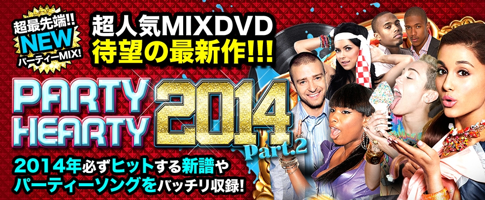 DJ William / PARTY HEARTY 2014 Part.2 [PHYDV-02]