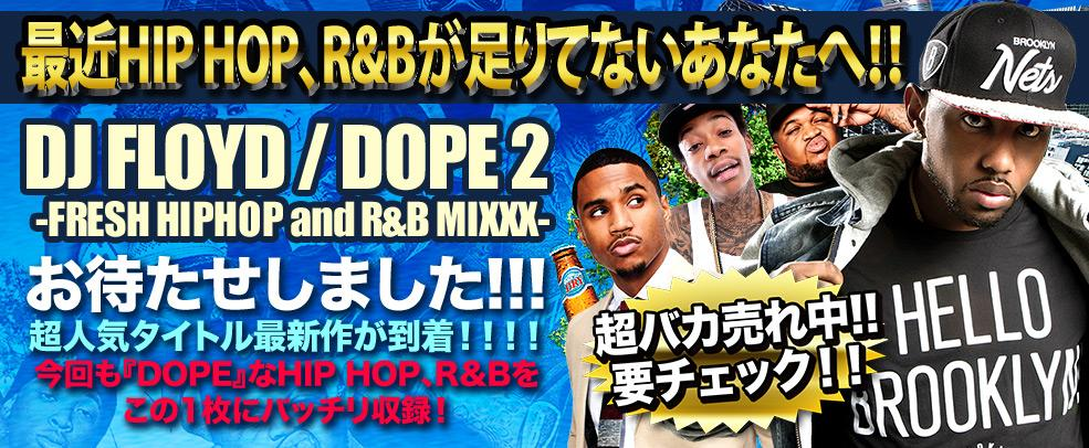 �ڿ���HIP HOP��R&B!!!��DJ FLOYD / DOPE 2 -FRESH HIPHOP and R&B MIXXX [DOPDV-02]