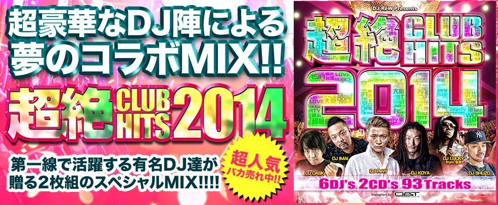�� Ķ���DJ�ؤˤ�륹�ڥ���륳���MIX!!! ��DJ ReW,DJ KOYA,DJ IMAI,DJ LUCKY,DJ DASK,DJ SHUZO / DJ ReW Presents Ķ�� CLUB HITS 2014 (2����) [REWCD-01]