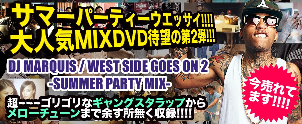 �ڿ��쥦�����ȥ�����MIX��DJ MARQUIS / WEST SIDE GOES ON 2 -SUMMER PARTY MIX- [WGODV-02]