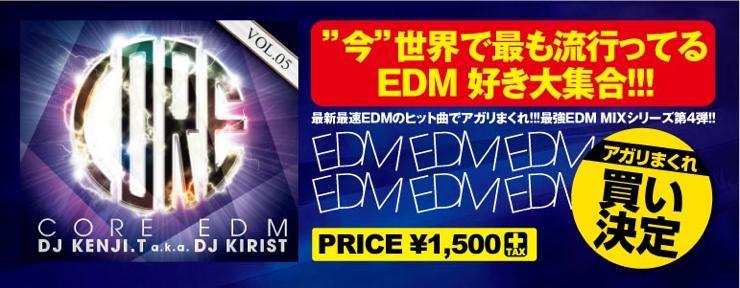 DJ Kenji.T a.k.a DJ KIRIST / CORE EDM VOL.05