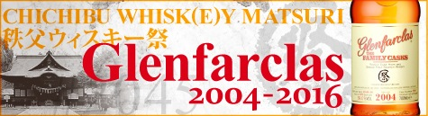 glenfarclas 2045