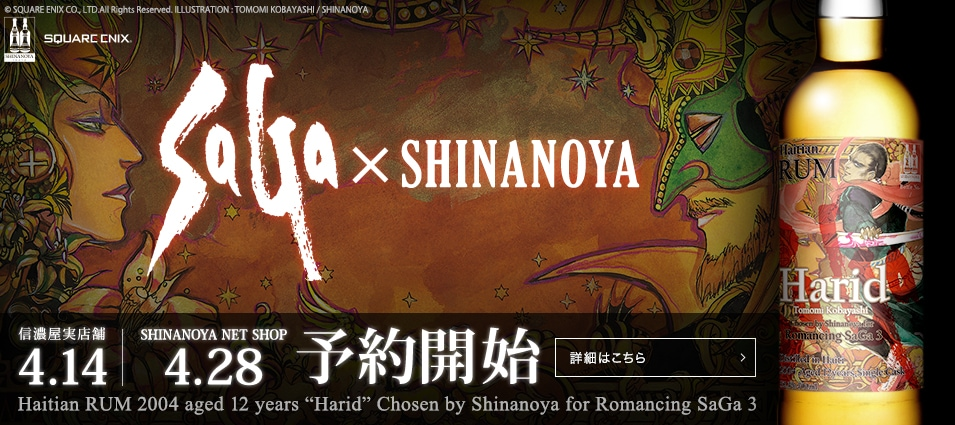 saga 1st announce