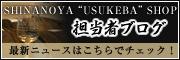 SHINANOYA SAKEDORI SHOPブログ