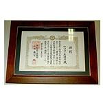 京都商工会議所より頂いた盾と表彰状