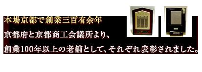 本場京都で創業三百有余年京都府と京都商工会議所より、創業100年以上の老舗として、それぞれ表彰されました。