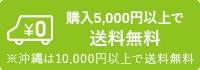 購入5,000円以上で 送料無料 ※※沖縄は10,000円以上で送料無料