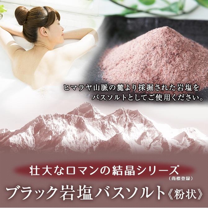 ブラック岩塩バスソルト(粉状)
