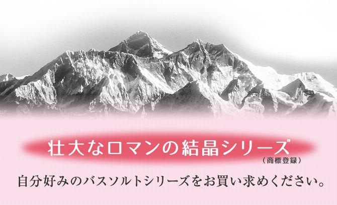 壮大なロマンの結晶シリーズ ピンク岩塩バスソルト