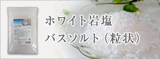 ホワイト岩塩バスソルト(粒状)