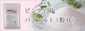ピンク岩塩バスソルト(粉状)