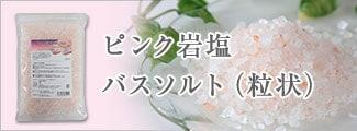 ピンク岩塩バスソルト(粒状)