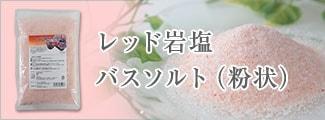 レッド岩塩バスソルト(粉状)