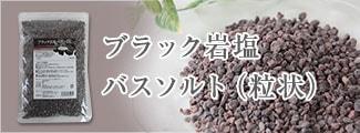 ブラック岩塩バスソルト(粒状)