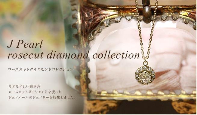 ローズカットダイヤモンドコレクション
