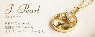 J Pearl 素材にこだわった繊細でクラシカルなオリジナルジュエリー
