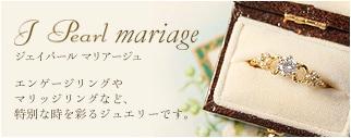 J Pearl mariage エンゲージリングやマリッジリングなど特別な時を彩るジュエリー