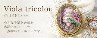 Viola tricolor 小さな手書きの絵を水晶でカバーした一点物のジュエリー
