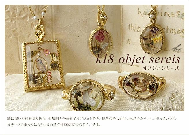 K18水晶・オブジェシリーズ