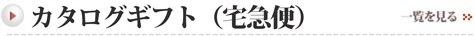 カタログギフト(宅急便)
