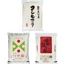 三大ブランド米 食べ比べセット
