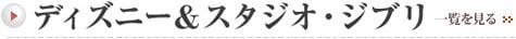 ディズニー&スタジオ・ジブリ