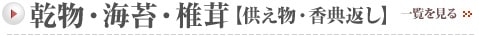 乾物・海苔・椎茸【供え物・香典返し】