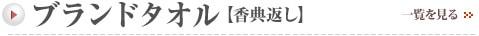 ブランドタオルギフト【香典返し】