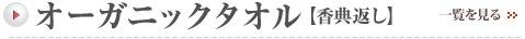 オーガニックタオルギフト【香典返し】