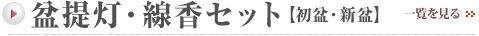 盆提灯・線香セット【初盆・新盆】
