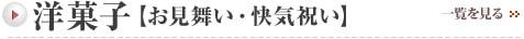 洋菓子・スイーツ【お見舞い・快気祝い】