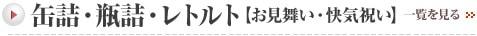 缶詰・瓶詰・レトルト【お見舞い・快気祝い】