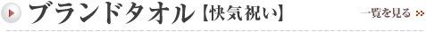 ブランドタオルギフト【快気祝い】