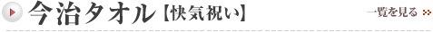 今治タオルギフト【お見舞い・快気内祝い】